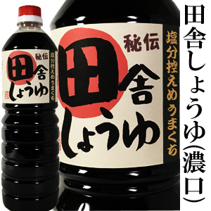 田舎しょうゆ(濃口醤油)