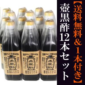 手造り壺黒酢12本セット