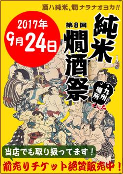第8回純米燗酒祭九州場所