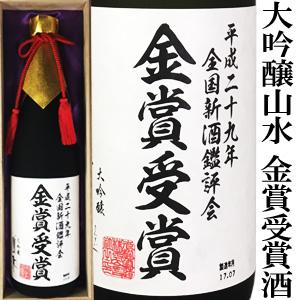 大吟醸 山水 金賞受賞記念酒