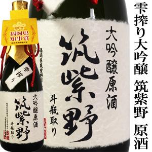 雫搾り大吟醸酒 筑紫野 原酒