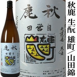 秋鹿 生もと純米(雄町/山田錦)無濾過原酒