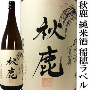 純米酒 秋鹿 稲穂ラベル