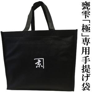 甕雫「極(きわみ)」専用手提げ袋