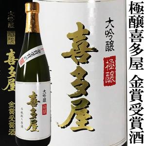 極醸 喜多屋 金賞受賞酒