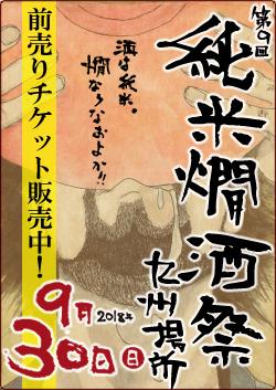第9回純米燗酒祭九州場所
