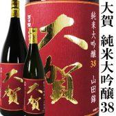 大賀純米大吟醸38