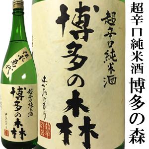 博多の森 超辛口純米酒