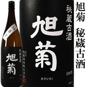 旭菊秘蔵古酒