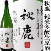 秋鹿 純米多酸生原酒