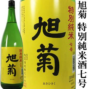 旭菊特別純米酒七号イエローラベル