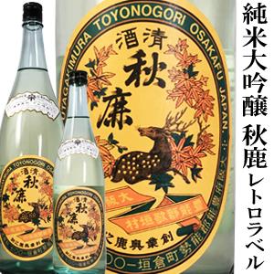 純米大吟醸 秋鹿 レトロラベル
