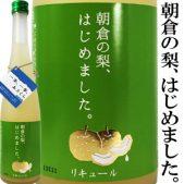 朝倉の梨、はじめました。