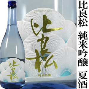 比良松 純米吟醸 夏酒