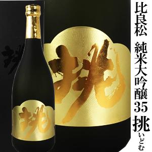 比良松 純米大吟醸35 挑(いどむ)