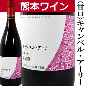 熊本ワイン キャンベルアーリー