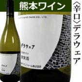 熊本ワイン デラウェア