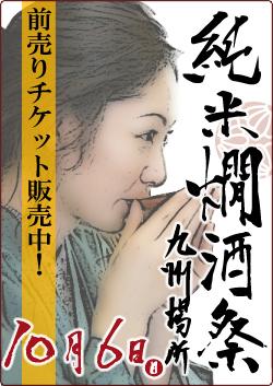 第10回純米燗酒祭九州場所