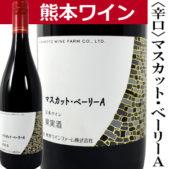 熊本ワイン マスカットベーリーA