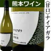 熊本ワイン ナイアガラ