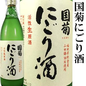国菊にごり酒