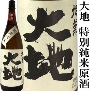 大地 特別純米酒原酒