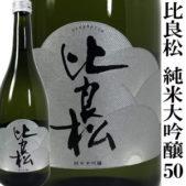 比良松 純米大吟醸50