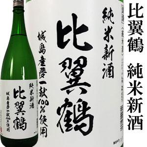 純米新酒比翼鶴