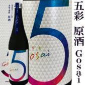 五彩 原酒
