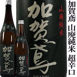 加賀鳶 山廃純米 超辛口