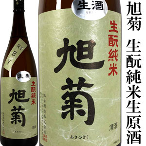 旭菊 きもと純米 生原酒