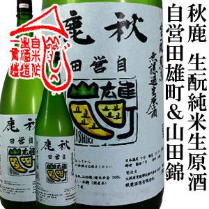 ゴールデンコンビ 秋鹿 生もと純米 雄町&山田錦 無濾過生原酒