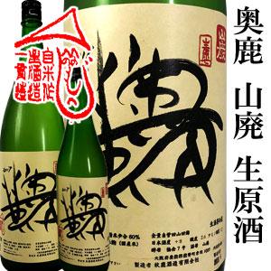 奥鹿山廃生原酒