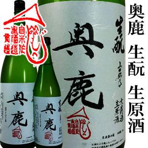 奥鹿生酛きもと生原酒