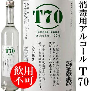 消毒用アルコールT70