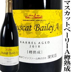 熊本ワインマスカットベーリーA樽熟成