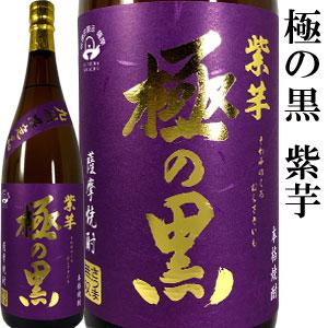 極の黒 紫芋