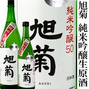 旭菊純米吟醸生原酒