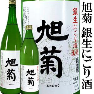 旭菊銀生にごり酒