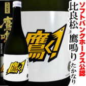 ソフトバンクホークス応援の酒 鷹鳴り2021鷹く!