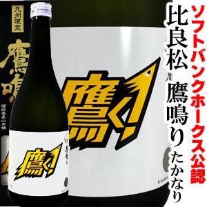 比良松 純米酒 鷹鳴りたかなり2021