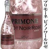 プリモーネ ピノ・ノワール・ロゼ