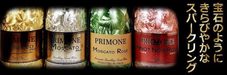 プリモーネ スパークリングワイン