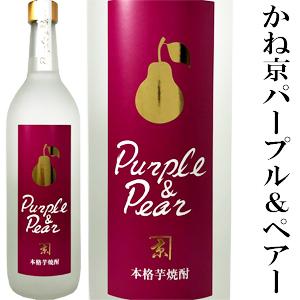 かね京パープル&ペアーPurple&Pear