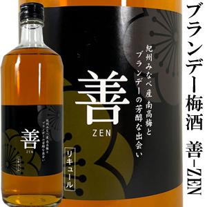 ブランデー梅酒 善 -ZEN-