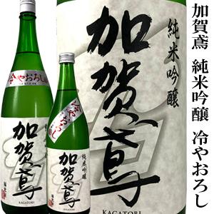 加賀鳶 純米吟醸 冷やおろし